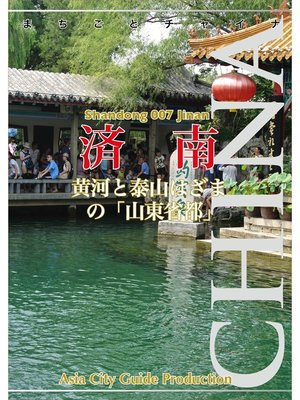 cover image of 山東省007済南 ~黄河と泰山はざまの「山東省都」: 本編