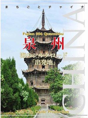 cover image of 福建省006泉州 ~海のシルクロード「出発地」