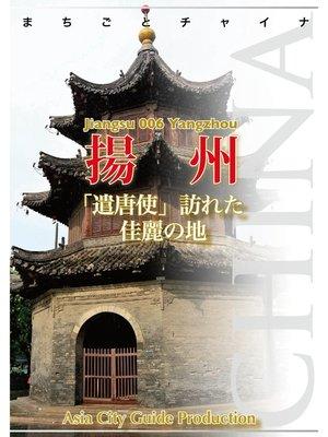 cover image of 江蘇省006揚州 ~「遣唐使」訪れた佳麗の地