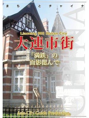 cover image of 遼寧省003大連市街 ~「満鉄」の面影偲んで