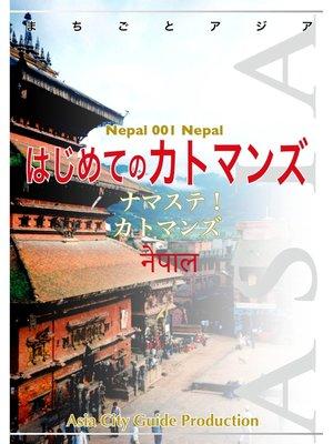 cover image of ネパール001はじめてのカトマンズ ~ナマステ! カトマンズ