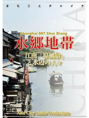 cover image of 上海007水郷地帯(朱家角・周荘・同里・ロク直) ~江南「原風景」と水辺の人々
