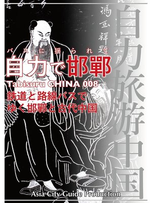 cover image of Tabisuru CHINA 008バスに揺られて「自力で邯鄲」