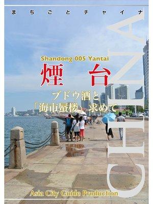 cover image of 山東省005煙台 ~ブドウ酒と「海市蜃楼」求めて