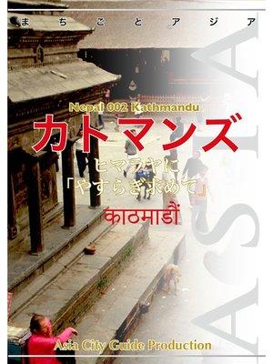 cover image of ネパール002カトマンズ ~ヒマラヤに「やすらぎ求めて」