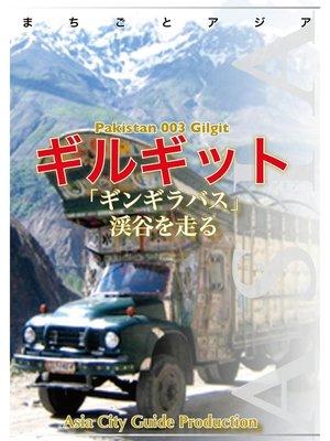 cover image of パキスタン003ギルギット(KKH) ~「ギンギラバス」渓谷を走る