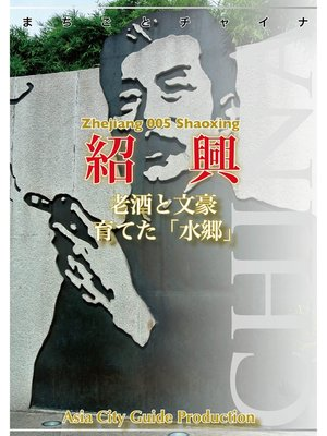 cover image of 浙江省005紹興 ~老酒と文豪育てた「水郷」