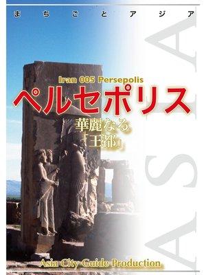 cover image of イラン005ペルセポリス ~華麗なる「王都」