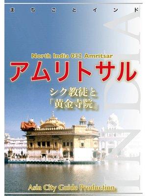 cover image of 北インド032アムリトサル ~シク教徒と「黄金寺院」