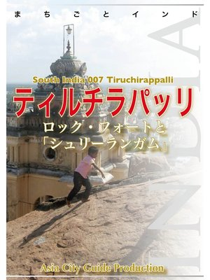cover image of 南インド007ティルチラパッリ ~ロック・フォートと「シュリーランガム」