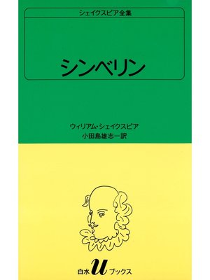 cover image of シェイクスピア全集 シンベリン