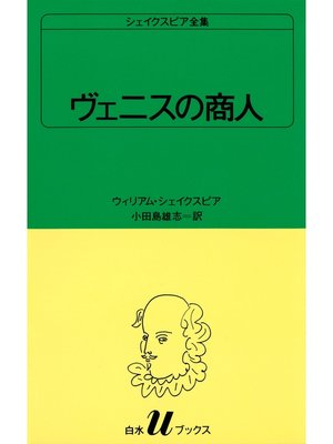 cover image of シェイクスピア全集 ヴェニスの商人