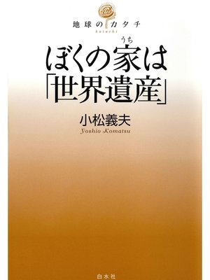 cover image of ぼくの家は「世界遺産」