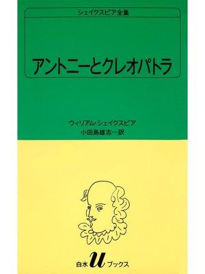 cover image of シェイクスピア全集 アントニーとクレオパトラ