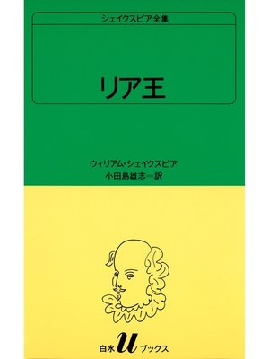 cover image of シェイクスピア全集 リア王