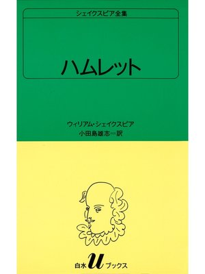 cover image of シェイクスピア全集 ハムレット