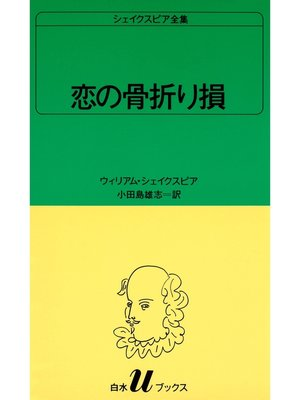 cover image of シェイクスピア全集 恋の骨折り損