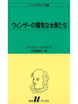 cover image of シェイクスピア全集 ウィンザーの陽気な女房たち