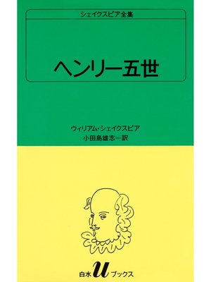 cover image of シェイクスピア全集 ヘンリー五世