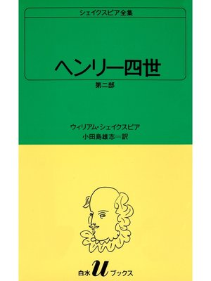 cover image of シェイクスピア全集 ヘンリー四世 第二部