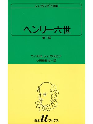 cover image of シェイクスピア全集 ヘンリー六世 第一部