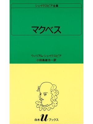 cover image of シェイクスピア全集 マクベス
