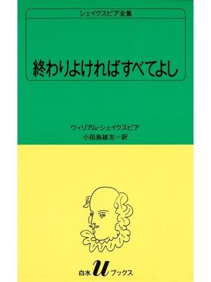 cover image of シェイクスピア全集 終わりよければすべてよし