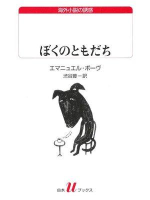 cover image of ぼくのともだち