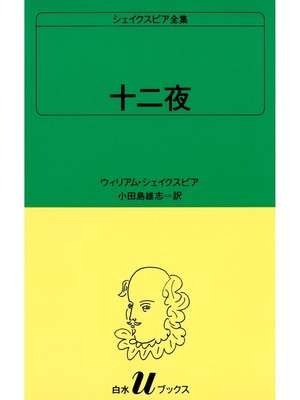 cover image of シェイクスピア全集 十二夜