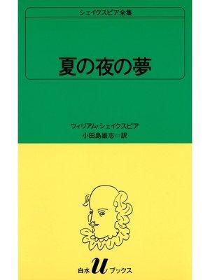 cover image of シェイクスピア全集 夏の夜の夢