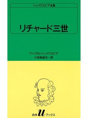 cover image of シェイクスピア全集 リチャード三世