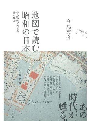 cover image of 地図で読む昭和の日本