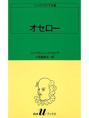 cover image of シェイクスピア全集 オセロー