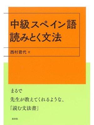 cover image of 中級スペイン語 読みとく文法: 本編