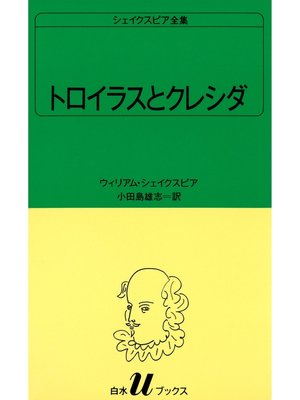 cover image of シェイクスピア全集 トロイラスとクレシダ
