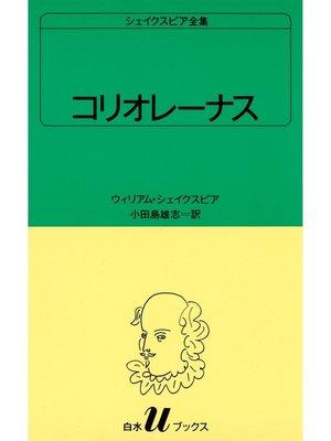 cover image of シェイクスピア全集 コリオレーナス