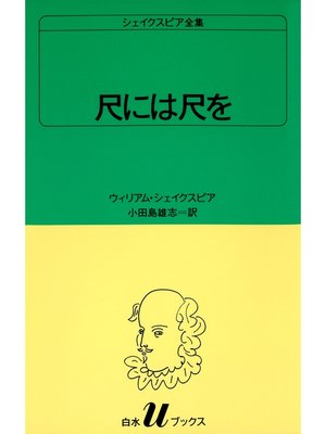 cover image of シェイクスピア全集 尺には尺を