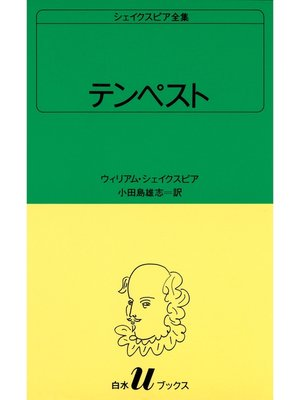 cover image of シェイクスピア全集 テンペスト
