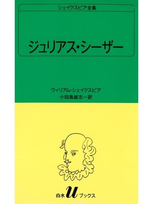 cover image of シェイクスピア全集 ジュリアス・シーザー