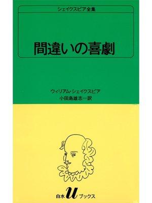 cover image of シェイクスピア全集 間違いの喜劇