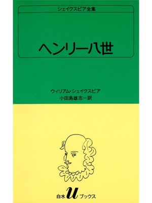 cover image of シェイクスピア全集 ヘンリー八世
