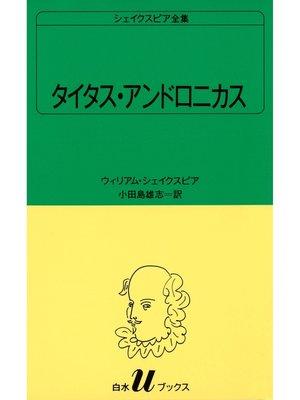 cover image of シェイクスピア全集 タイタス・アンドロニカス