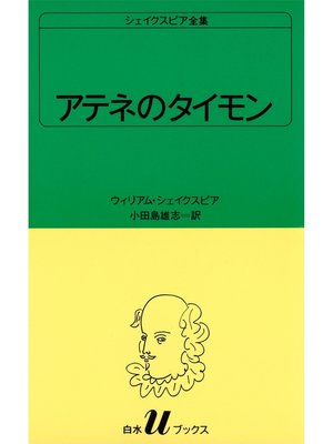 cover image of シェイクスピア全集 アテネのタイモン