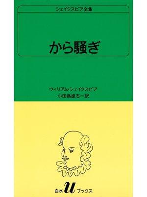 cover image of シェイクスピア全集 から騒ぎ
