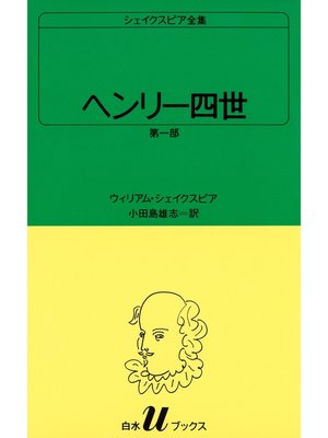 cover image of シェイクスピア全集 ヘンリー四世 第一部