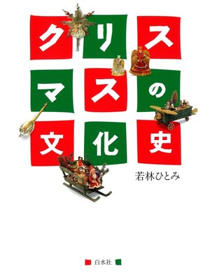 cover image of クリスマスの文化史