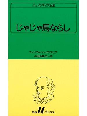 cover image of シェイクスピア全集 じゃじゃ馬ならし