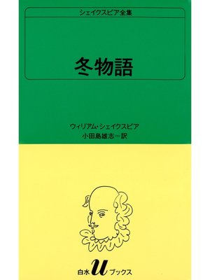 cover image of シェイクスピア全集 冬物語