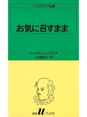 cover image of シェイクスピア全集 お気に召すまま
