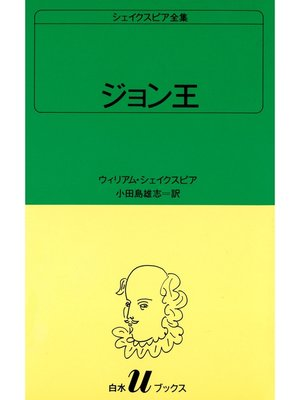 cover image of シェイクスピア全集 ジョン王